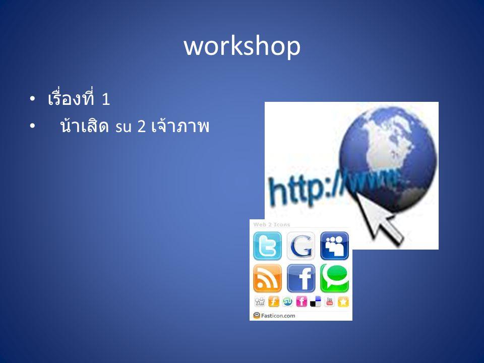 workshop เรื่องที่ 1 น้าเสิด su 2 เจ้าภาพ