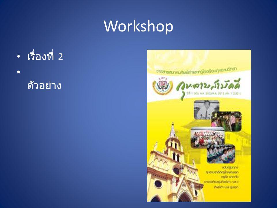 Workshop เรื่องที่ 2 ตัวอย่าง