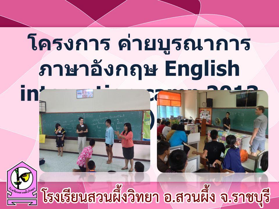 โครงการ ค่ายบูรณาการภาษาอังกฤษ English integration camp 2013 (1)