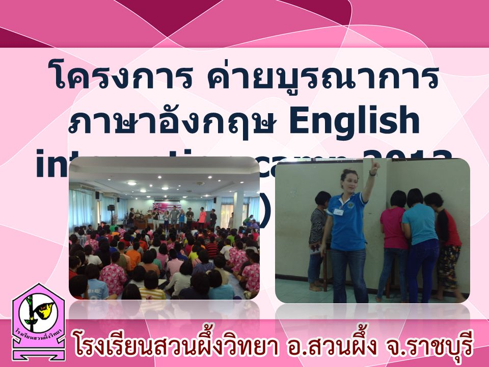 โครงการ ค่ายบูรณาการภาษาอังกฤษ English integration camp 2013 (2)