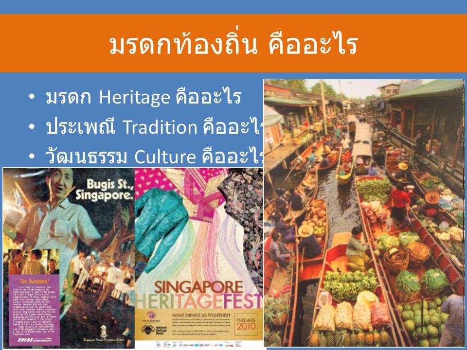 มรดกท้องถิ่น คืออะไร มรดก Heritage คืออะไร ประเพณี Tradition คืออะไร