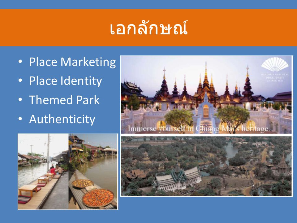เอกลักษณ์ Place Marketing Place Identity Themed Park Authenticity