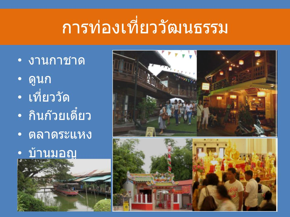 การท่องเที่ยววัฒนธรรม