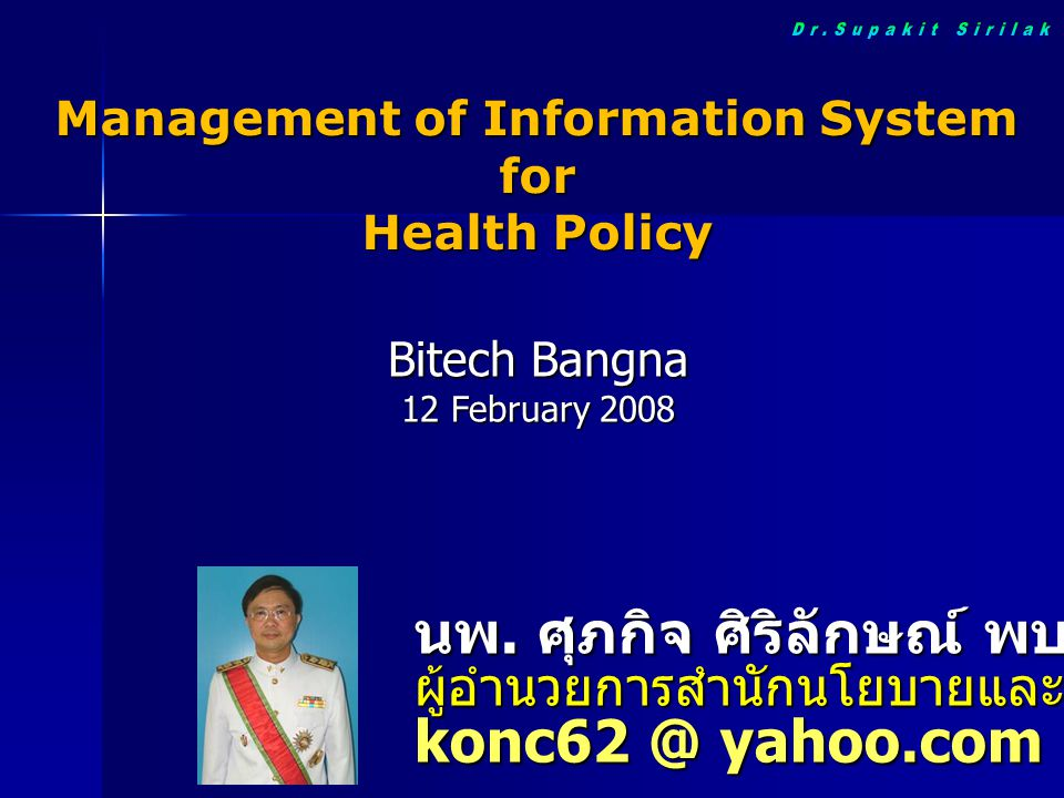 Management of Information System