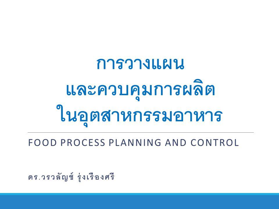 การวางแผน และควบคุมการผลิต ในอุตสาหกรรมอาหาร
