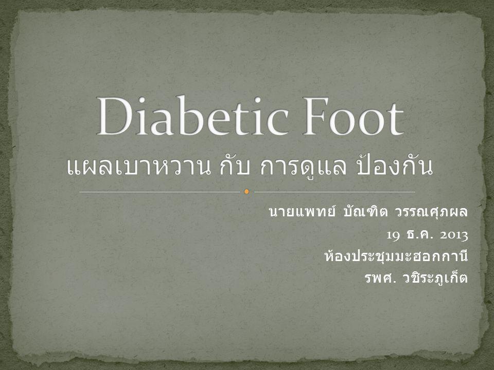 Diabetic Foot แผลเบาหวาน กับ การดูแล ป้องกัน