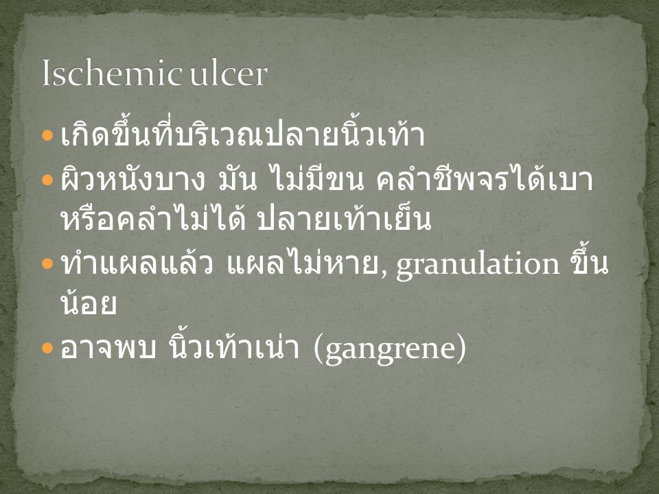 Ischemic ulcer เกิดขึ้นที่บริเวณปลายนิ้วเท้า