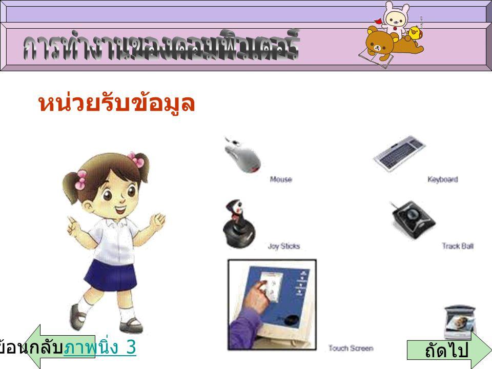 การทำงานของคอมพิวเตอร์