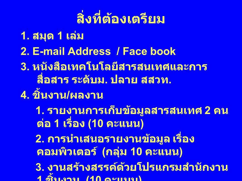 สิ่งที่ต้องเตรียม 1. สมุด 1 เล่ม 2. E-mail Address / Face book