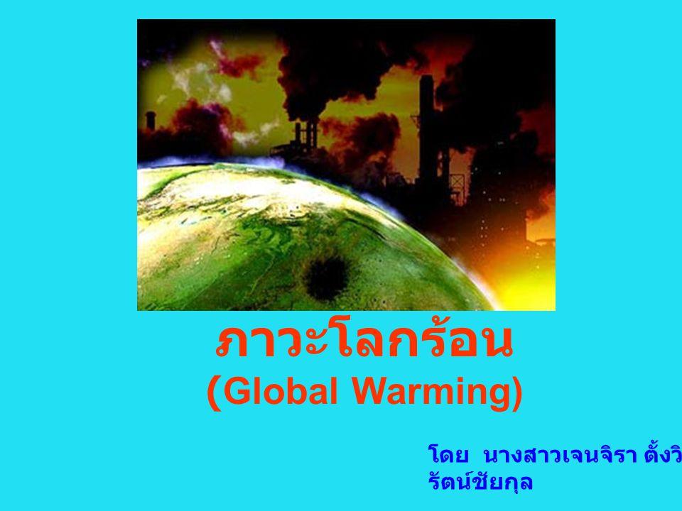 ภาวะโลกร้อน (Global Warming)