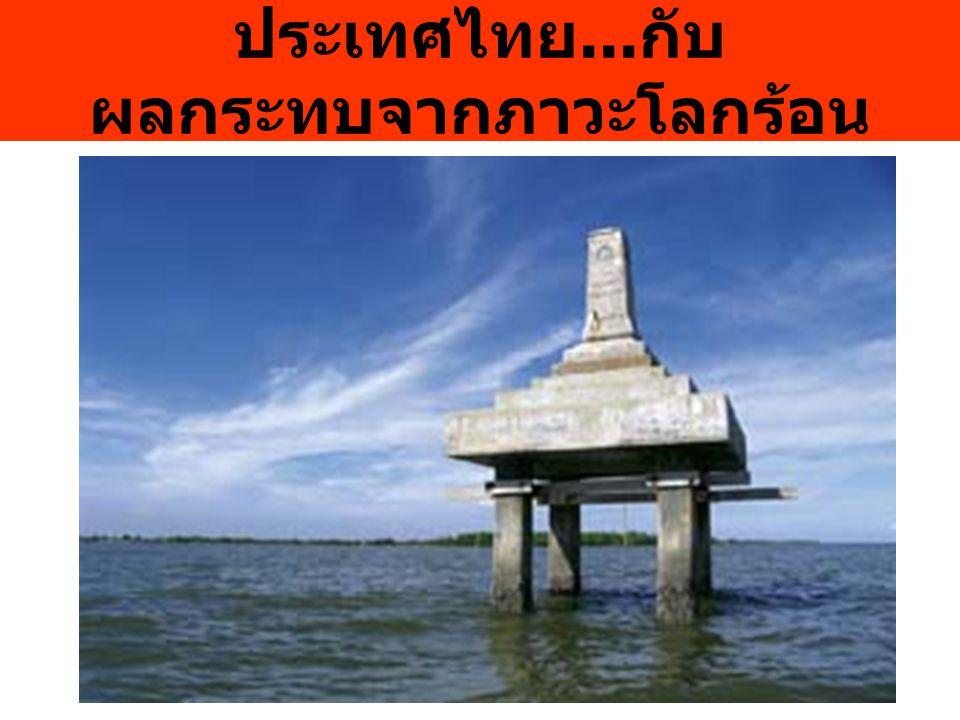 ประเทศไทย...กับ ผลกระทบจากภาวะโลกร้อน
