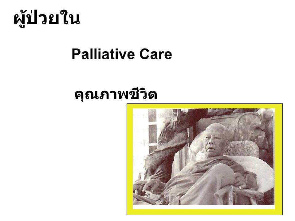 ผู้ป่วยใน Palliative Care คุณภาพชีวิต