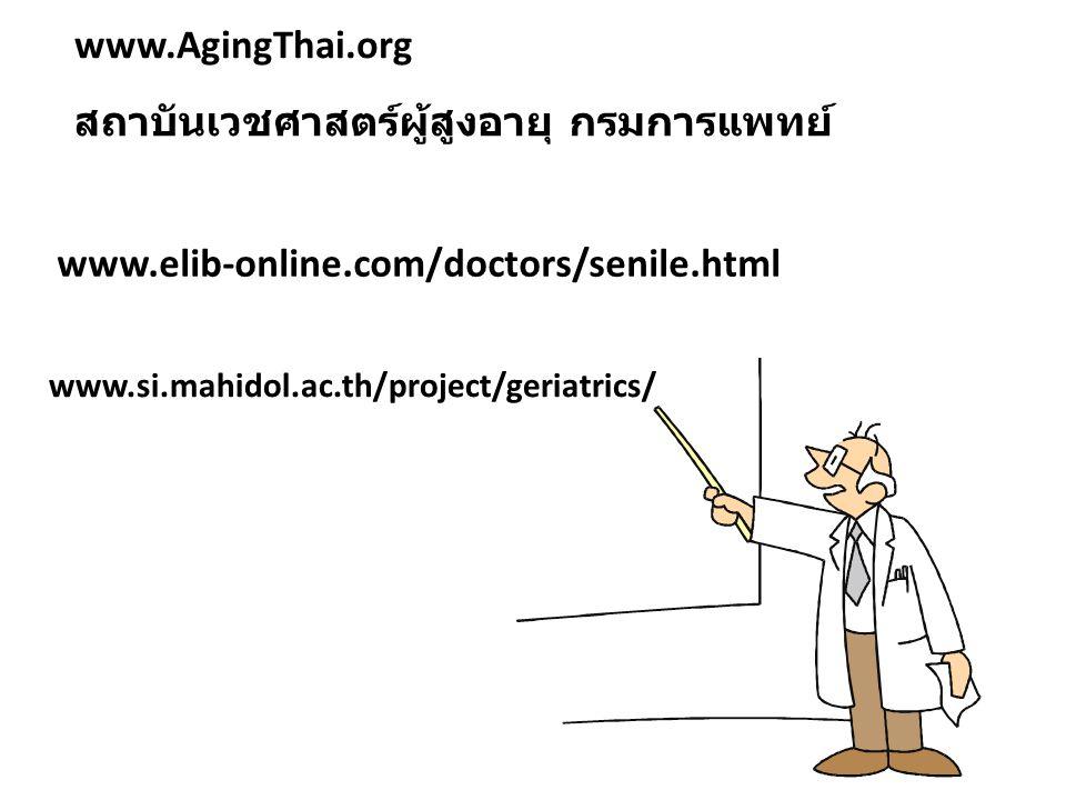สถาบันเวชศาสตร์ผู้สูงอายุ กรมการแพทย์
