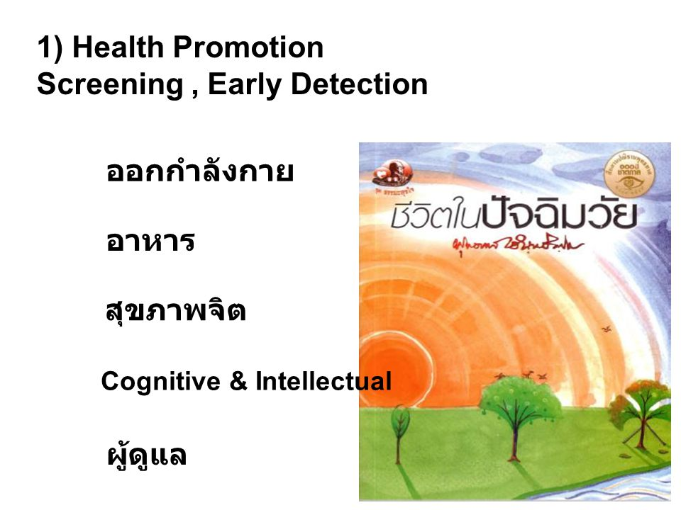 Screening , Early Detection