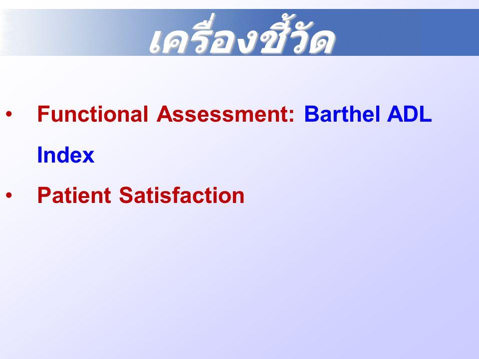 เครื่องชี้วัด Functional Assessment: Barthel ADL Index