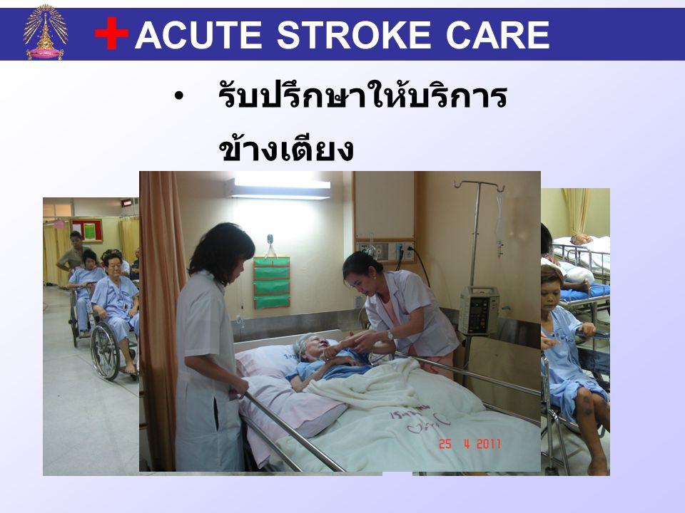 ACUTE STROKE CARE รับปรึกษาให้บริการข้างเตียง