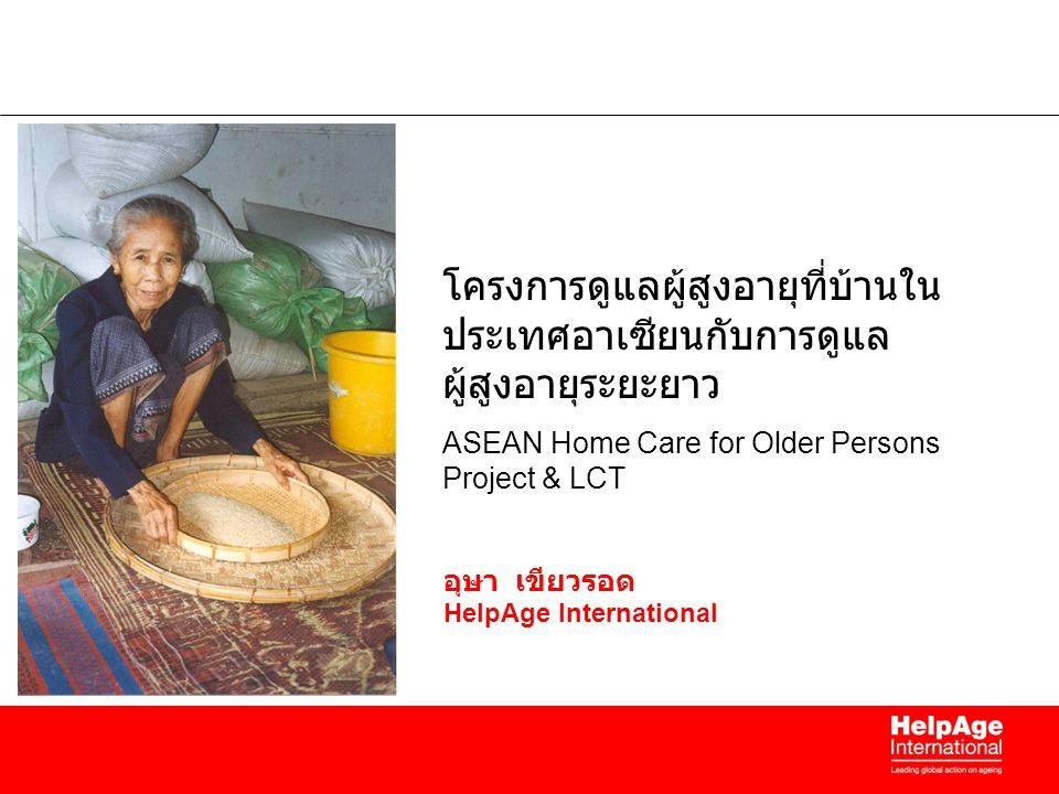 โครงการดูแลผู้สูงอายุที่บ้านในประเทศอาเซียนกับการดูแลผู้สูงอายุระยะยาว