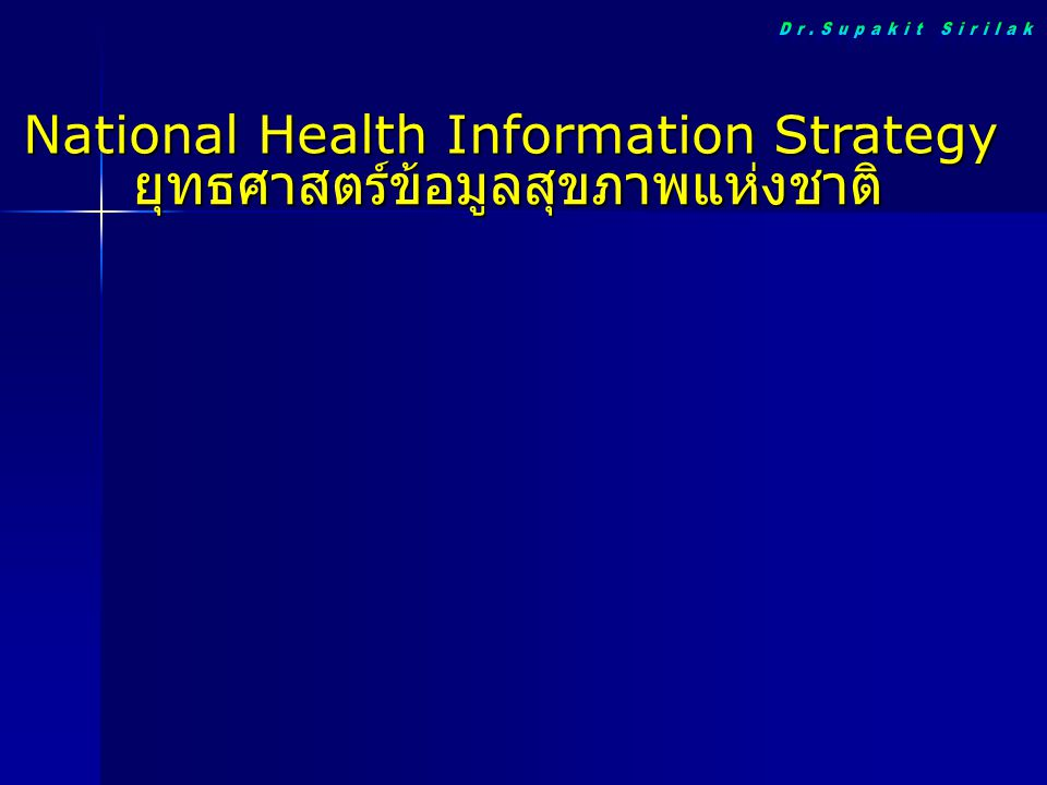 ยุทธศาสตร์ข้อมูลสุขภาพแห่งชาติ