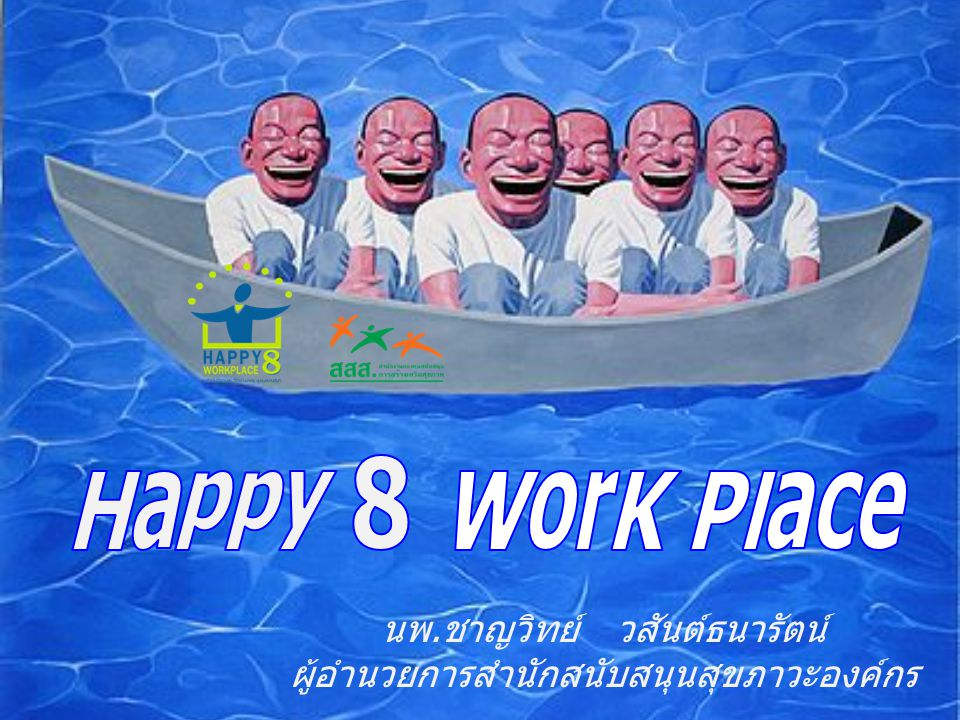 Happy 8 WorK Place นพ.ชาญวิทย์ วสันต์ธนารัตน์