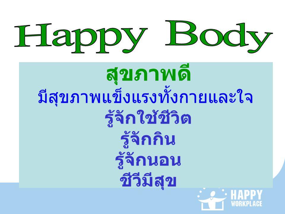 Happy Body สุขภาพดี มีสุขภาพแข็งแรงทั้งกายและใจ รู้จักใช้ชีวิต รู้จักกิน รู้จักนอน ชีวีมีสุข.