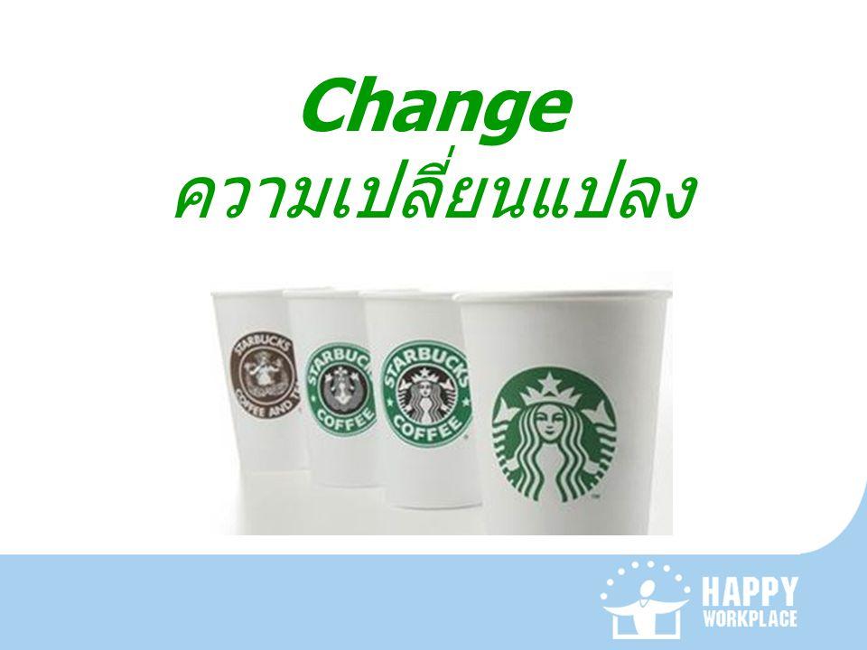 Change ความเปลี่ยนแปลง