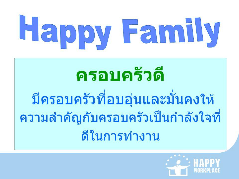 Happy Family ครอบครัวดี มีครอบครัวที่อบอุ่นและมั่นคงให้ความสำคัญกับครอบครัวเป็นกำลังใจที่ดีในการทำงาน.