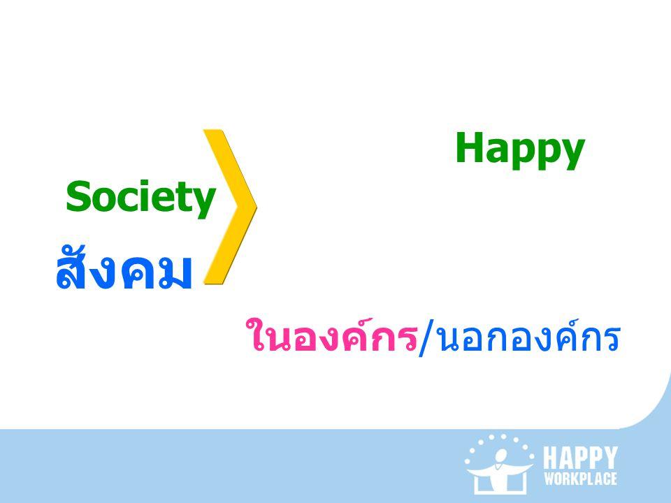 Happy Society สังคม ในองค์กร/นอกองค์กร