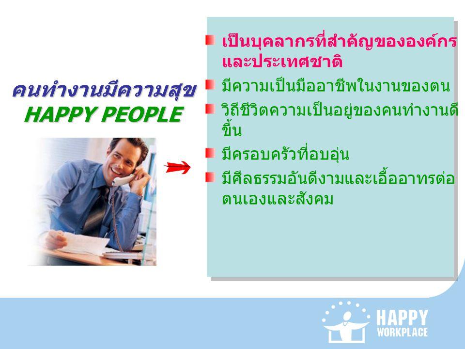 คนทำงานมีความสุข HAPPY PEOPLE