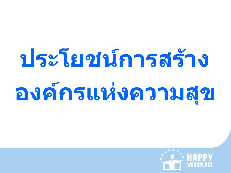 ประโยชน์การสร้าง องค์กรแห่งความสุข 143