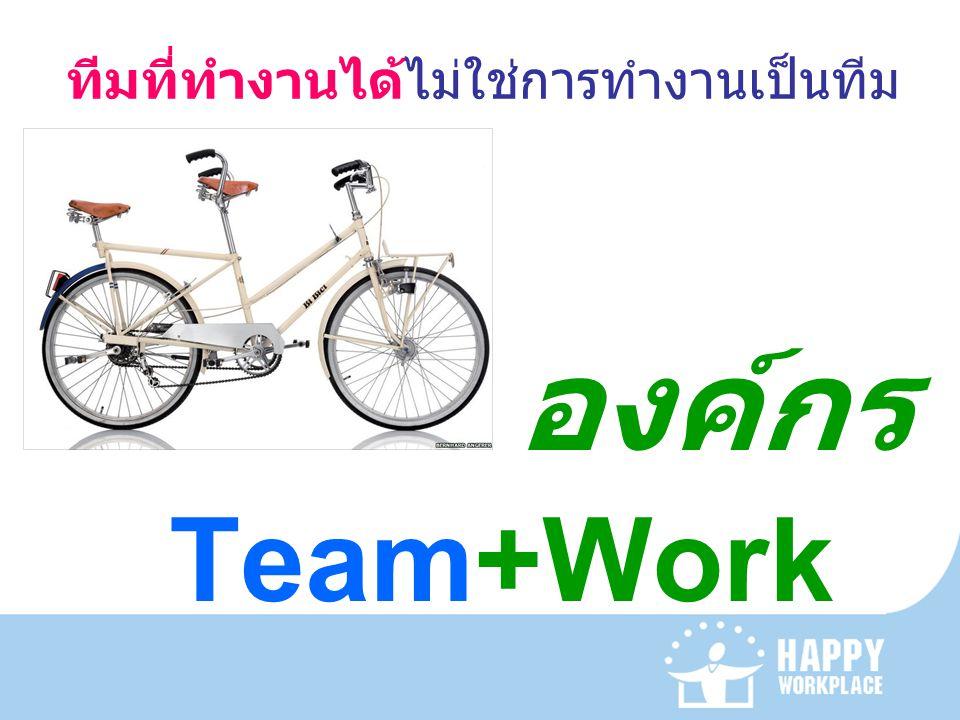 ทีมที่ทำงานได้ไม่ใช่การทำงานเป็นทีม