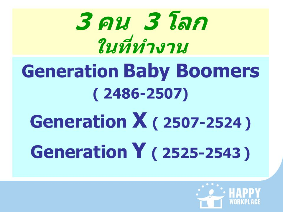 Generation Baby Boomers
