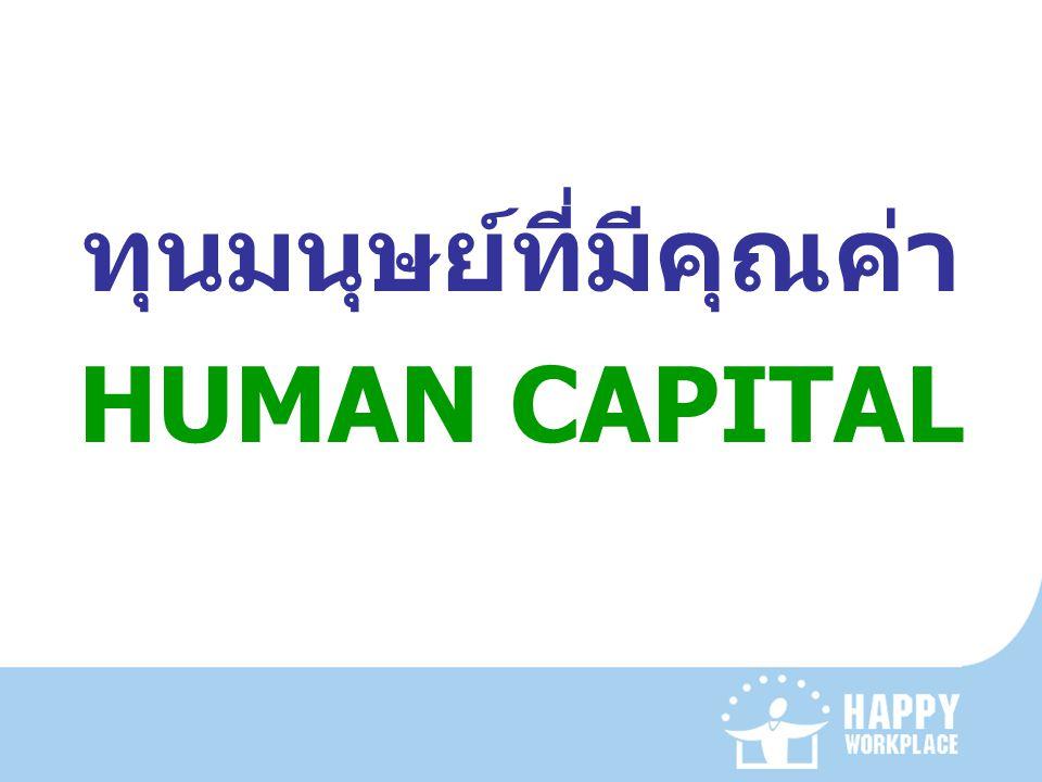 ทุนมนุษย์ที่มีคุณค่า
