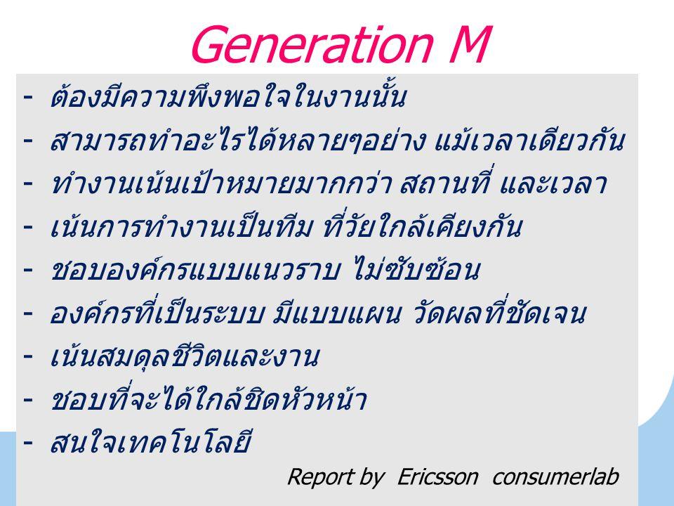 Generation M ต้องมีความพึงพอใจในงานนั้น