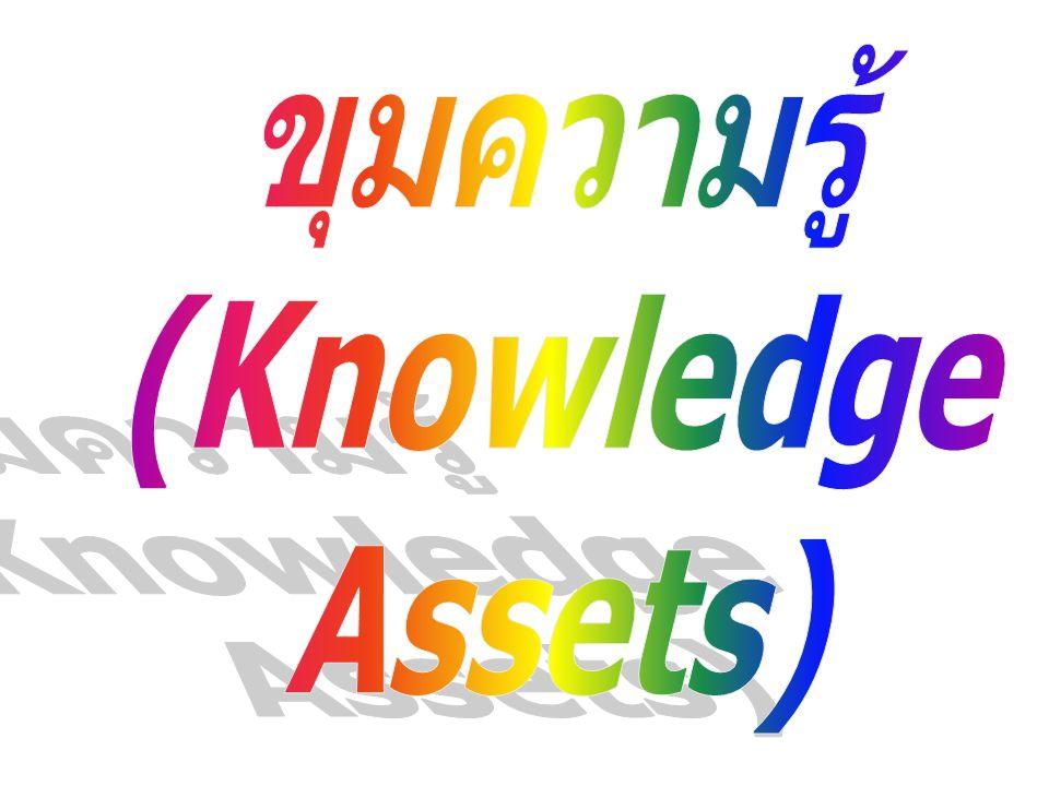 ขุมความรู้ (Knowledge Assets)