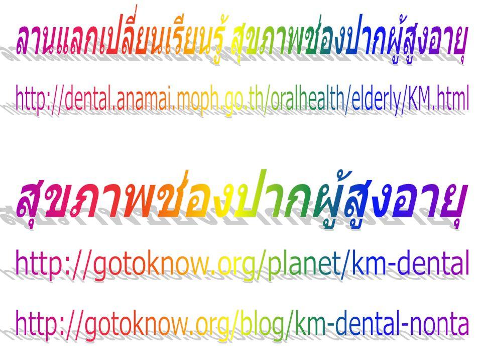 ลานแลกเปลี่ยนเรียนรู้ สุขภาพช่องปากผู้สูงอายุ สุขภาพช่องปากผู้สูงอายุ