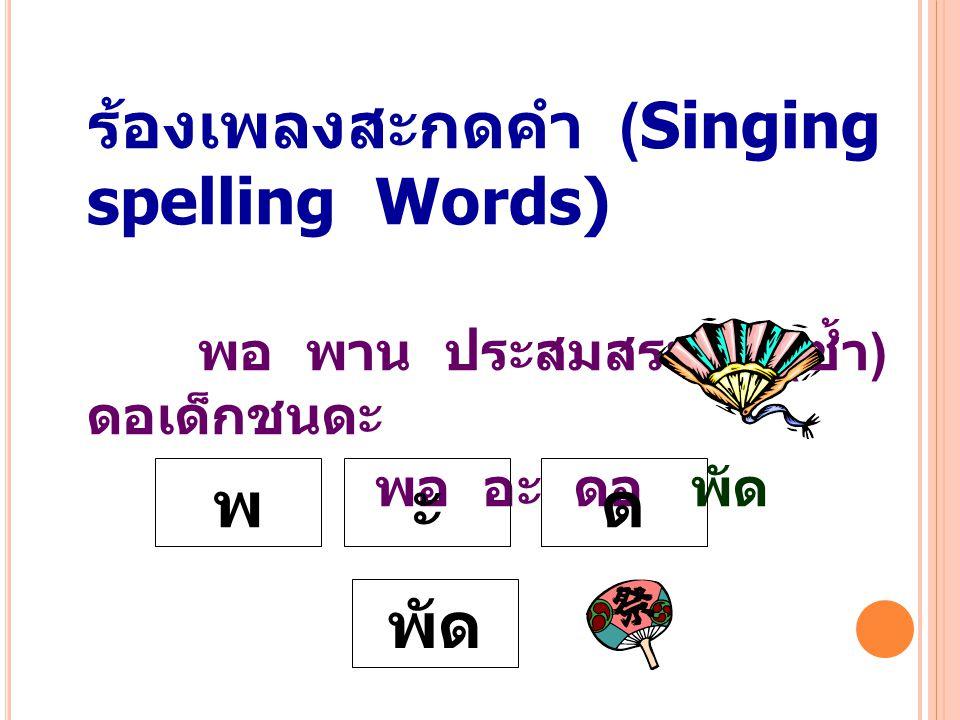 ร้องเพลงสะกดคำ (Singing spelling Words) พอ พาน ประสมสระอะ (ซ้ำ) ดอเด็กชนดะ พอ อะ ดอ พัด