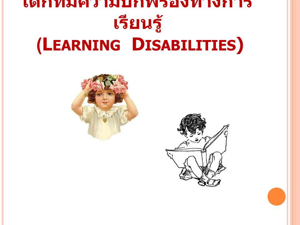 เด็กที่มีความบกพร่องทางการเรียนรู้ (Learning Disabilities)