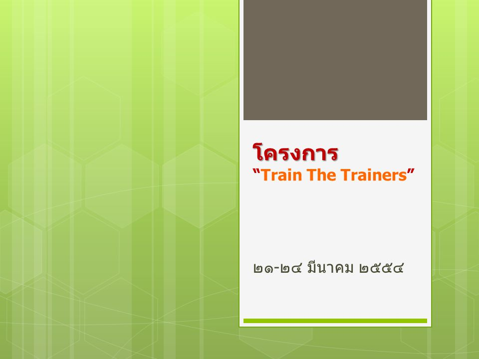โครงการ Train The Trainers