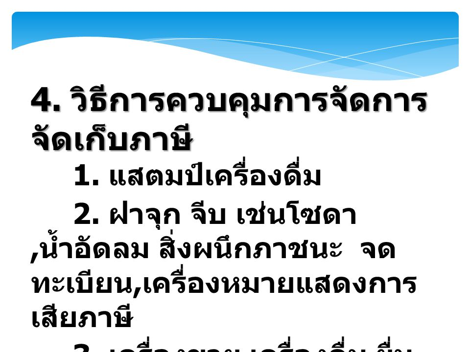 4. วิธีการควบคุมการจัดการจัดเก็บภาษี