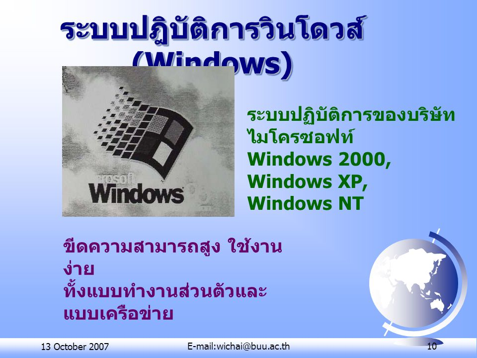 ระบบปฎิบัติการวินโดวส์ (Windows)