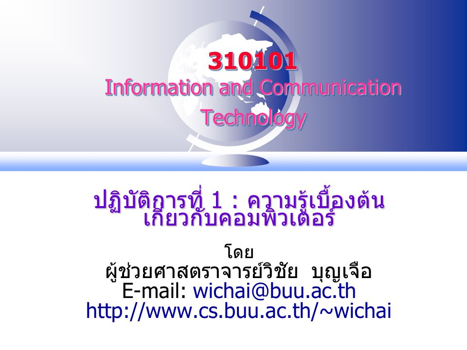 310101 Information and Communication Technology