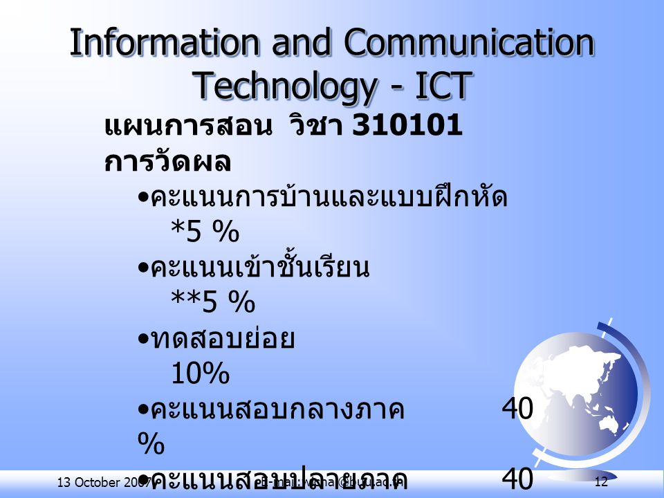 Information and Communication Technology - ICT