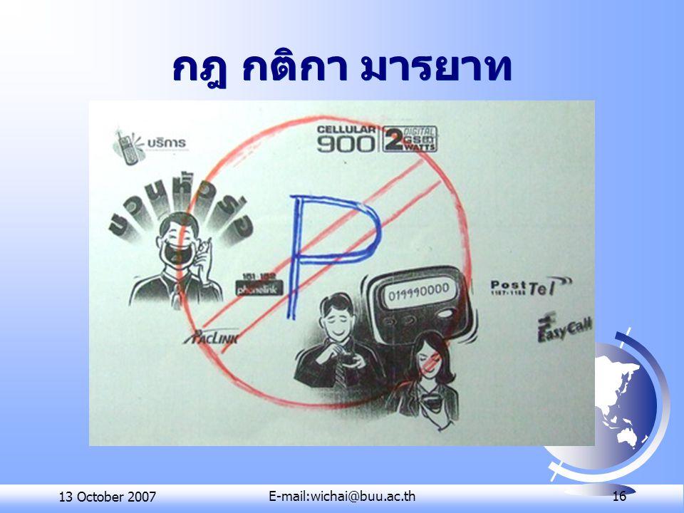 กฎ กติกา มารยาท 13 October 2007 E-mail:wichai@buu.ac.th 13 July 2002