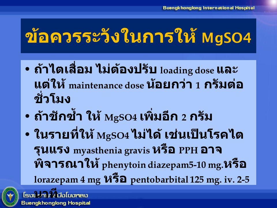 ข้อควรระวังในการให้ MgSO4