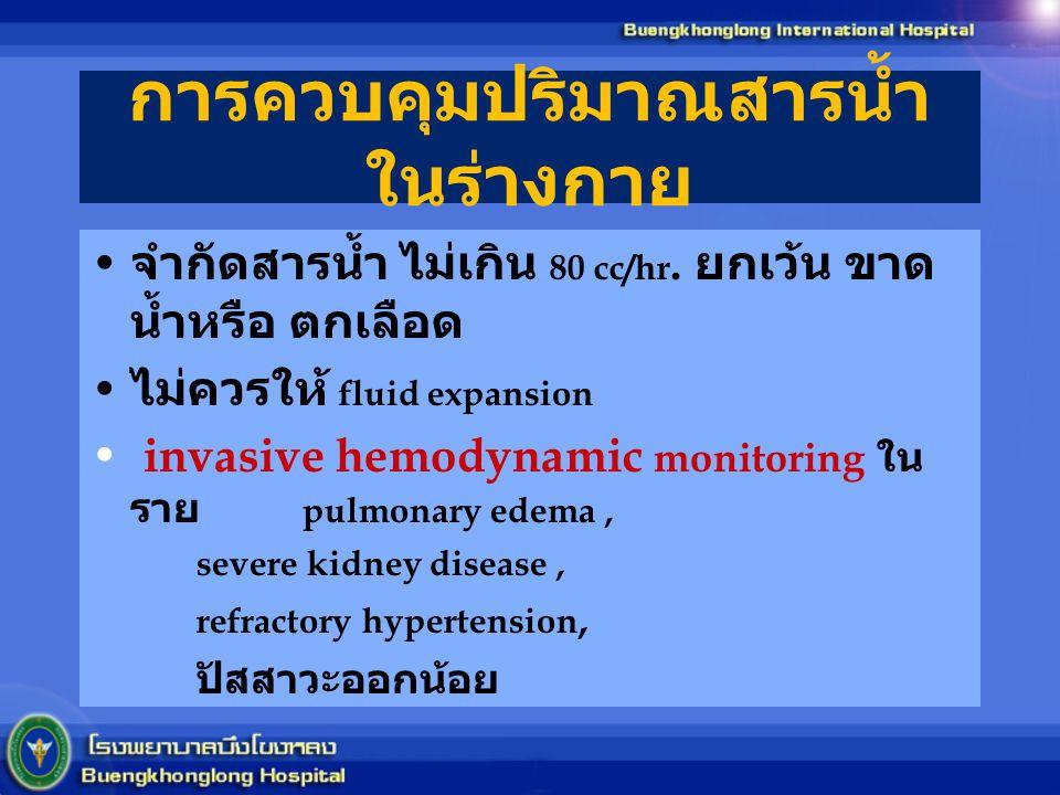 การควบคุมปริมาณสารน้ำในร่างกาย
