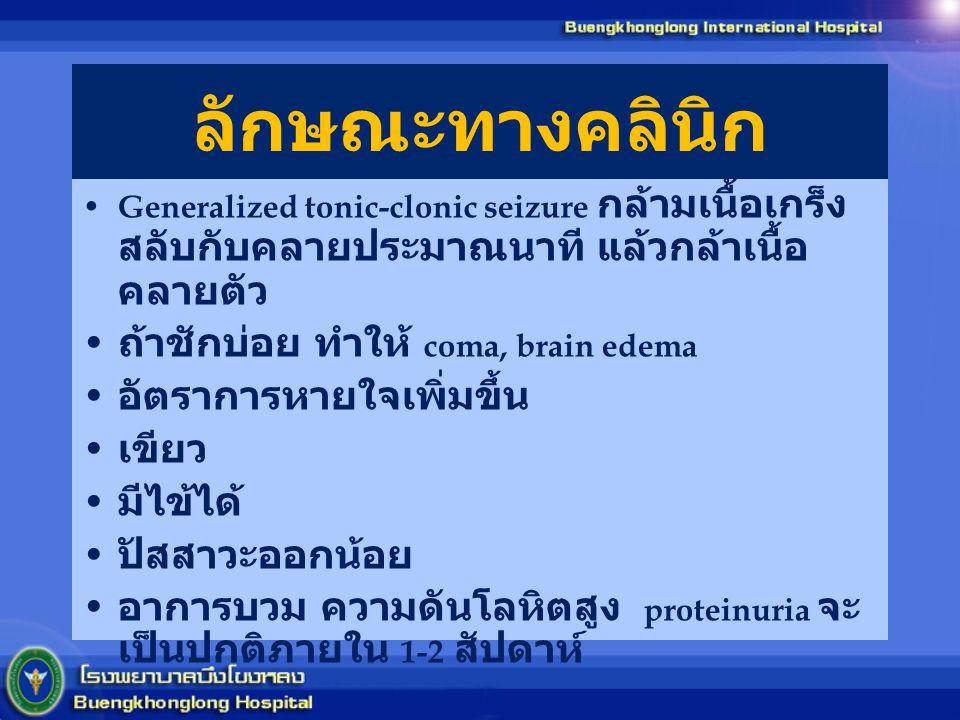 ลักษณะทางคลินิก ถ้าชักบ่อย ทำให้ coma, brain edema