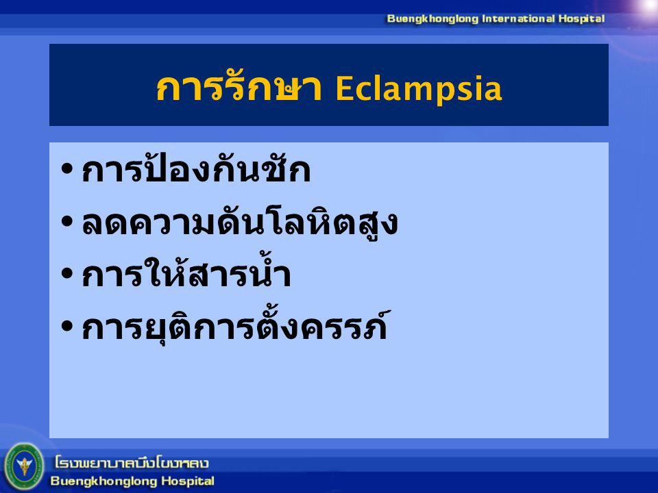 การรักษา Eclampsia การป้องกันชัก ลดความดันโลหิตสูง การให้สารน้ำ