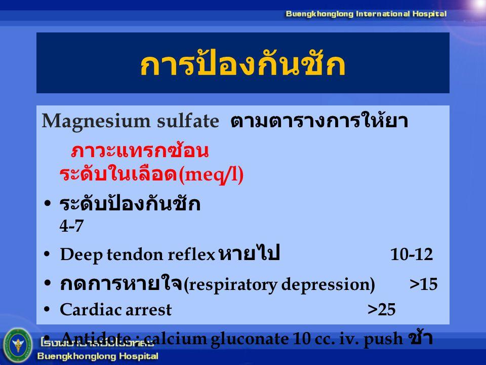 การป้องกันชัก Magnesium sulfate ตามตารางการให้ยา