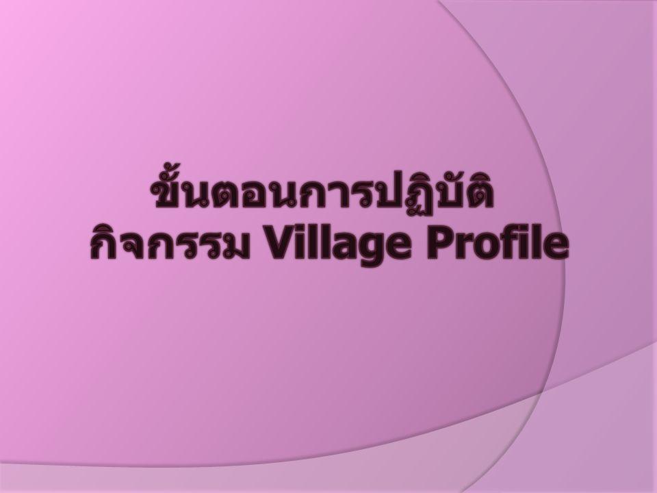 กิจกรรม Village Profile