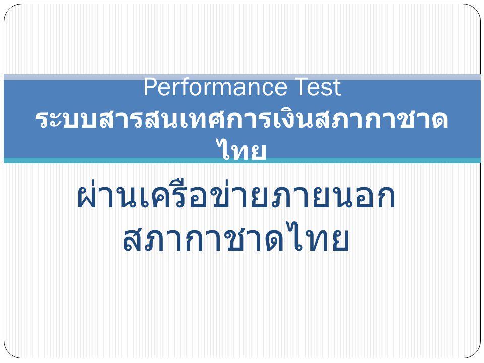 Performance Test ระบบสารสนเทศการเงินสภากาชาดไทย